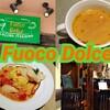 【各停・市ヶ谷ランチ】『Fuoco Dolce(フォーコ・ドルチェ)』のランチがコスパ最強でおすすめ!