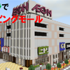 マイクラでショッピングモールを作る part1 [Minecraft  #95]