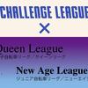 8月の追加対象レース、ほか今後のリーグ活動についてのご案内です。
