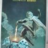 フィリップ・K・ディック「死の迷宮」(サンリオSF文庫)