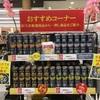 檸檬堂 出荷再開で レモンサワー缶の競争激化が必至?!
