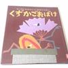図書館から借りた絵本(2月)!
