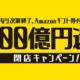泉佐野市がふるさと納税「閉店キャンペーン」、返礼品に追加して20%の「Amazonギフト券」付与
