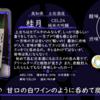 【月曜日の先週の一本!】桂月 CEL24 純米大吟醸【FUKA🍶YO-I】