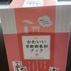 【重版御礼】「かわいい京都 御朱印ブック」第5刷になりました