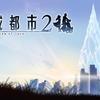 3周年の大人気RPGスマホゲームの『消滅都市2』を解説!!