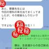 ついに埼玉県の公立高校の予想問題を公開!