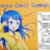 【本日11月23日開始】Comic Community01( #こみこみ 1)委託参加 in 京大11月祭