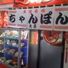 AUGM長崎に参加しました。