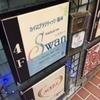 【梅田・茶屋町/オススメ整体】カイロプラクティック整体 Swan2回目【レポ】