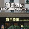 【香港:佐敦】 広さやちょっとしたラグジュアリー感なら立地的にも便利な『シャムロックホテル』がおすすめ