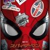 「ヒーロー」としての責任の自覚【スパイダーマン ファー・フロム・ホーム】感想 ※ネタバレあり