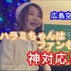 2か月連続の生ハラミちゃん!~後悔と感動~