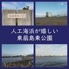 穴場かも!川崎市『東扇島東公園』人工の浜で水遊びはいかが?