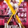 ドクターX 第4話 倍賞美津子、米倉涼子、岸部一徳、市村正親… ドラマのキャスト・主題歌など…