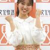 今泉佑唯が文化放送の受験生応援キャンペーンガール3代目に就任