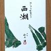 和久傳の和菓子「西湖」を食べた!