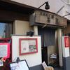 台東区蔵前 久々に「天芙良と串 高尾」で上蓋付き天丼を満喫しました!!!