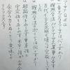 サンガくらぶ番外編 塩澤賢一3連続ヨーガ講座「呼吸をしずめ、心をしずめる」(全3回をふりかえって)