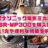 【レシピ付】パナソニック電気圧力鍋購入!使い方や便利な機能を解説!