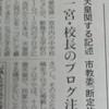捏造 中日新聞 一宮・校長のブログ注意