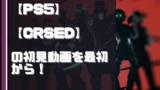 【初見動画】PS5【CRSED】を遊んでみての評価と感想!