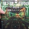 【謎解】地下謎という東京メトロの謎解きイベントで謎を解いてきた