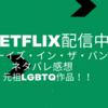 Netflix配信中【ボーイズ・イン・ザ・バンド】ネタバレ感想 元祖LGBTQ作品!!