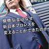 『棚橋弘至はなぜ新日本プロレスを変えることができたのか』棚橋弘至:読書感想文
