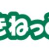 【えきねっと びゅう国内ツアー】還元率の高いポイントサイトを比較してみた!
