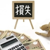 バイナリーオプションで20万円大損。マーチンゲール法で破滅への道まっしぐら。