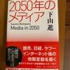 タイムリーでもある:読書録「2050年のメディア」