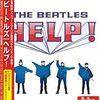 音楽的なクオリアを鍛えればコード機能から解放される/汽車の蒸気に煙るIIbM7の響き〜涙の乗車券/The Beatles