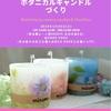 日曜の午後を贅沢に♪ 1/20「ボタニカルキャンドル作り」ワークショップのお知らせ|Chou Chou
