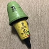 【セブン】あの金のワッフルコーンから抹茶が登場!