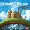 【ニュース】アバブ&ビロウ 完全日本語版が気がついたら。。。ソロ専用のザ・ネゴシエーターも出るよ!