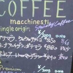 マキネスティコーヒー