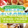 【セントレア】穂別・北海道うまいもの物産展~7/24