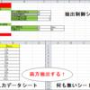 空白データ(行)の作り方