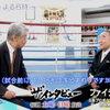 16日18時からBS朝日「ザ・インタビュー」ゲストにファイティング原田様をお迎え
