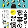 「人生が整う家事の習慣」をkindleunlimitedで読んでみました。