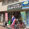 バンコク食堂 ポーモンコン(4回目):大崎広小路