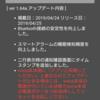 【4/25 アップデート】AndroidでBluetooth接続の安定性が向上しました!【wena wrist pro/active】