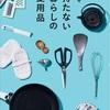 新刊「持たない暮らしの愛用品」予約開始のお知らせ