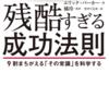 静岡県アマチュアゴルフ選手権大会。怒涛の二日目。