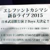 エレファントカシマシ、2015年1月3日、4日の新春2Days武道館公演決定