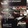 【クルマ】富士スピードウェイで開催された、MAZDAのイベントに行ってきました!