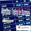 仮想通貨 API 解説編 その2 ー bitFlyerのAPIを使って情報を取得する