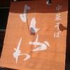 プチ埼玉遠征「よしかわ」「四つ葉」