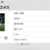 【ウイイレアプリ2019】FPグスタボ ゴメスレベマ能力値!!
